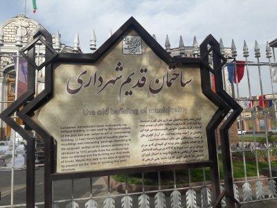 #ساختمان_قدیم_شهرداری